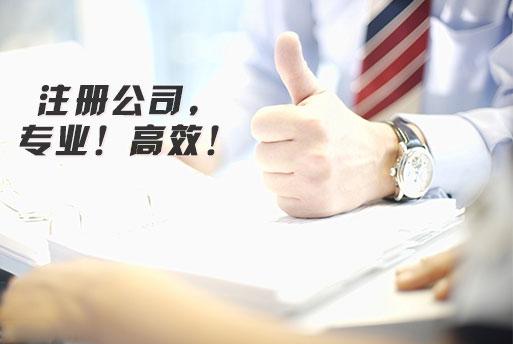 公司注册的一般流程