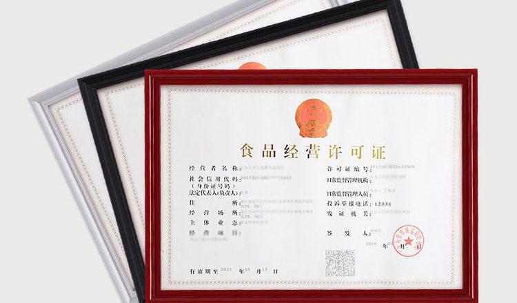 泰州企业如何办理《食品经营许可证》