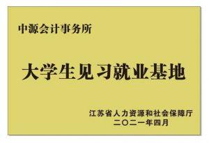 """喜讯!热烈祝贺中源会计事务所被评为""""高校就业见习基地""""!插图"""